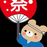 ☆★☆ 秋祭り2019特集 ☆★☆