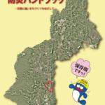 防災ハンドブック【2019年改訂版】